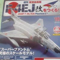 アシェット 週刊 F-4EJⅡをF-4JⅡに改造する 18~21号