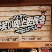 【バラエティー】『さんまのお笑い向上委員会』2016.10.22-ゲスト:メイプル超合金