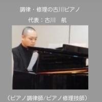古川調律師のご紹介 福岡県古川ピアノ
