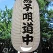 7/21(金)のイキメンニュース~追分&軽井沢周辺の情報