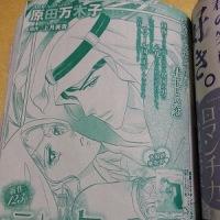 ハーモニィ Romance DX シーク特集号 vol.3 に、ご掲載いただきました。