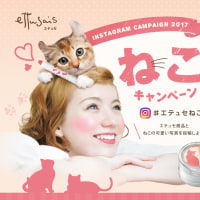 【beauty】エテュセの「ねこ」限定モデル発売!