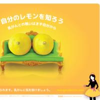 自分を守れるのは自分だけ。乳がんのサインをレモンで例えるアイデアが秀逸