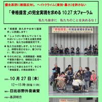 市が障がい者団体との話し合いを再度拒否と10.27団体全国集会
