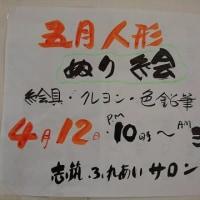 志筑の「ふれあいサロン」 第5週を除く毎週水曜日 志筑公民館 3月22日