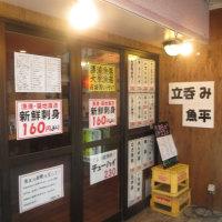 立ち呑み 魚平 箱崎町店