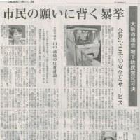 #akahata 市民の願いに背く暴挙/大阪市議会 地下鉄民営化可決・・・今日の赤旗記事