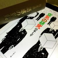 EHAGAKI #343≪ことばの起源≫