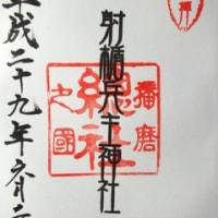 播磨国総社 射楯兵主神社・