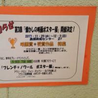 佐世保シネマ倶楽部の西部劇ポスター展がアツイぜ!