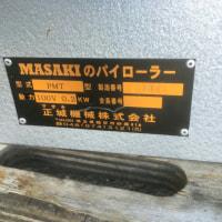 マサキ パイローラーPMT100V