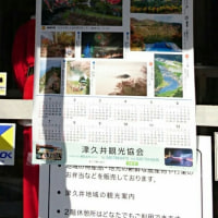 津久井湖~〝津久井湖観光センター〟