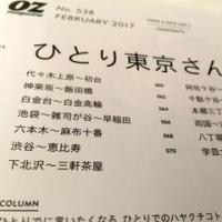 本格的始動と『ひとり東京さんぽ(OZ magazine)』〜「2017・主婦日記」の第2週目〜