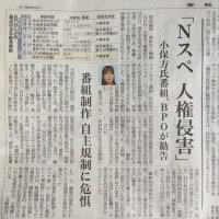 産経新聞で、小保方晴子さん番組「BPO勧告」についてコメント