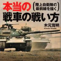 本当の戦車の戦い方