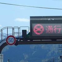 2017/04/28(金) 称名遊歩道閉鎖、瀬戸蔵山