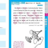 中学英語・長文読解 400語レベル