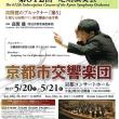 京都市交響楽団 第612回定期演奏会