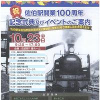 祝佐伯駅100周年記念式典開催!