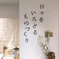 日々をいろどるものづくり at 梅田阪急