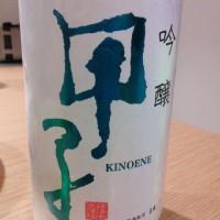 ◆KINOENE