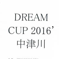 Dream-cup2016中津川