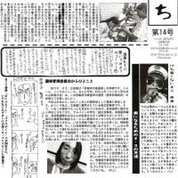 『週刊ぼちぼち』第14号(表)