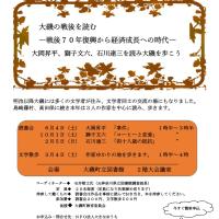 【参加者募集】読書会&文学散歩