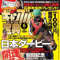 「ギャンブル宝典」6月号 本日19日(金)発売!