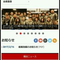 AJTA全日本テコンドー協会ホームページ