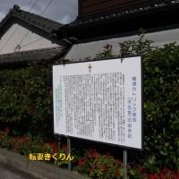 熊本・天草観光 1日目 ~大江天主堂・﨑津天主堂~