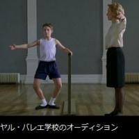 なに? 男の子がバレエのレッスン? やめとけ!2000年制作「リトルダンサー」