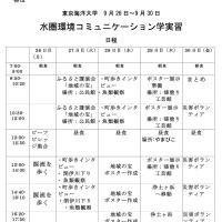 森川海MANABIネットワークセンターにて水圏環境コミュニケーション学実習が始まります