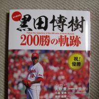 黒田博樹:200勝の軌跡:ヨシモトブックス