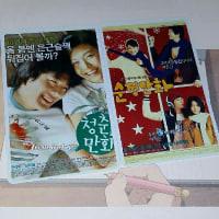クォン・サンウ   キム・ハヌル『青春漫画』~もう一度見たい韓国メロ映画🙌