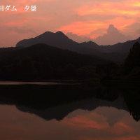 宇都宮市 赤川ダム 夕景 以前の画像