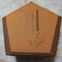 大阪北浜の「五感のチョコ」届く