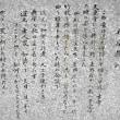 奥州街道(白河の道);第5回;2日目(3);関川寺館跡から妙閑寺へ