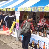 九州観光・物産フェア2016代々木公園