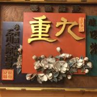 三河食文化