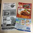 カリカリチキンシリーズ100円引き