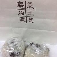 豆大福 伊勢丹 庵原屋 風土菓 赤えんどう豆入もちもちモッチリお餅で甘さ控えめ餡を包む。
