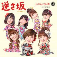 田名部生来センターCD ユニット名は『じゃんけん民』 タイトルは「逆さ坂」※MV、ジャケ写、収録内容が解禁