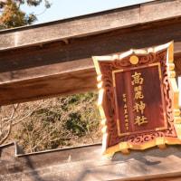 高麗神社2017初詣