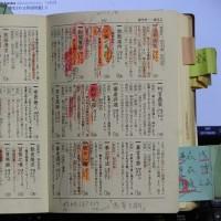 私の四字熟語辞典