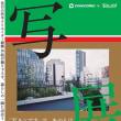 """7月15日から東京・外苑前のサンワカンパニー 東京ショールームで写真展「""""写ルンです""""で、あの人は。produced by cowcamo」が開催"""