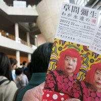 草間彌生さん展覧会 「わが永遠の魂」