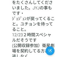 【衛星劇場】12/23放送?! 2時間SP番組にJYJの話?!