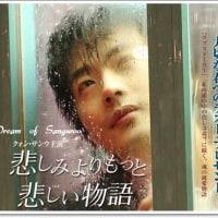 クォン・サンウ イ・ボヨン主演『悲しみよりもっと悲しい物語』 GyaO!で配信中~~ヾ(≧▽≦)ノ