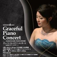 グレイスフル・ピアノ・コンサート(グランフロント大阪にて♪)